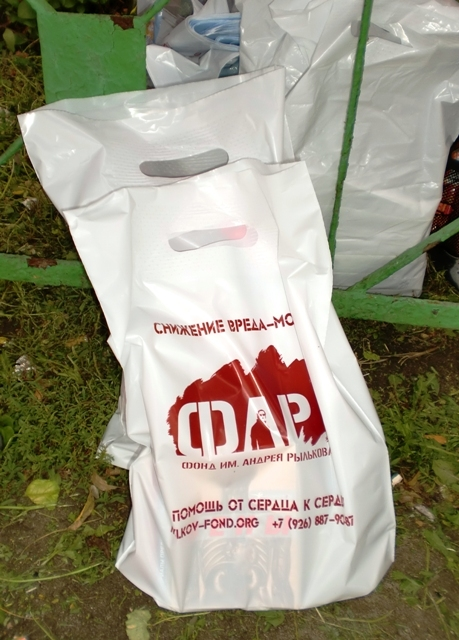Full bag with contact information of ARF on it