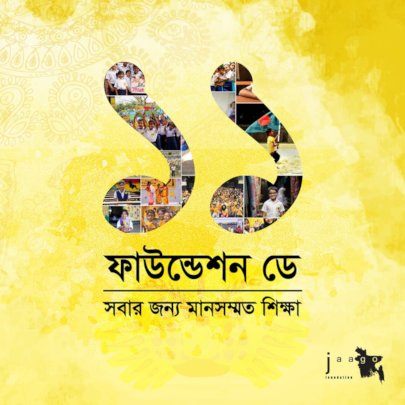 11th Foundation Day | Quality Education for All