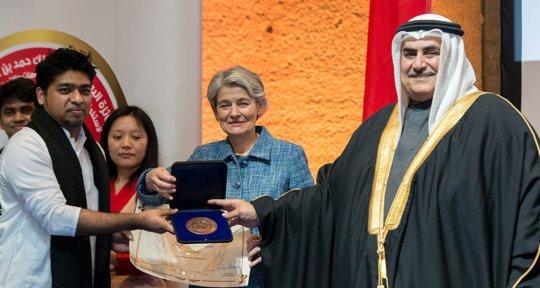UNESCO King Hamad Award
