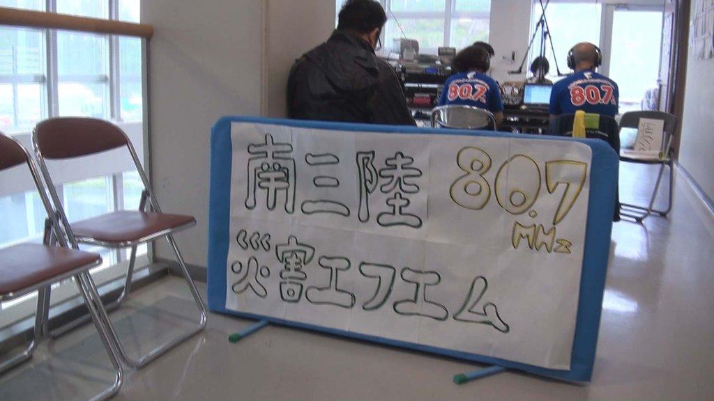 Disaster FM Station in Minamisanriku-cho