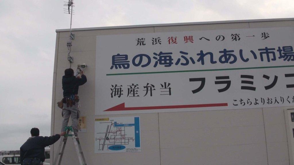 CA System installation in Watari