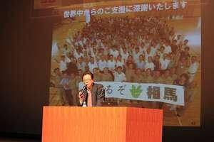 Soma City Mayor giving a speech