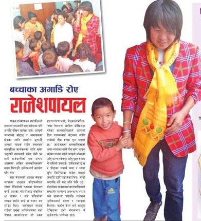 Media coverage singer Rajesh P Rai visited Raksha