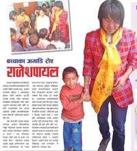 Media coverage singer Rajesh P Rai visited Raksha