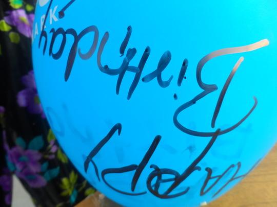 Birthday Baloon..