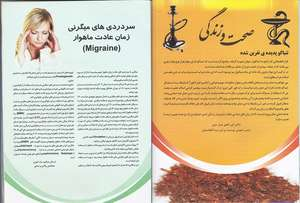 Pages from AIL's Magazine