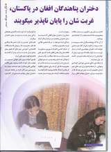 Page of AIL's Magazine