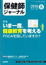 Conference Covered in japanes Nurses Journal (PDF)