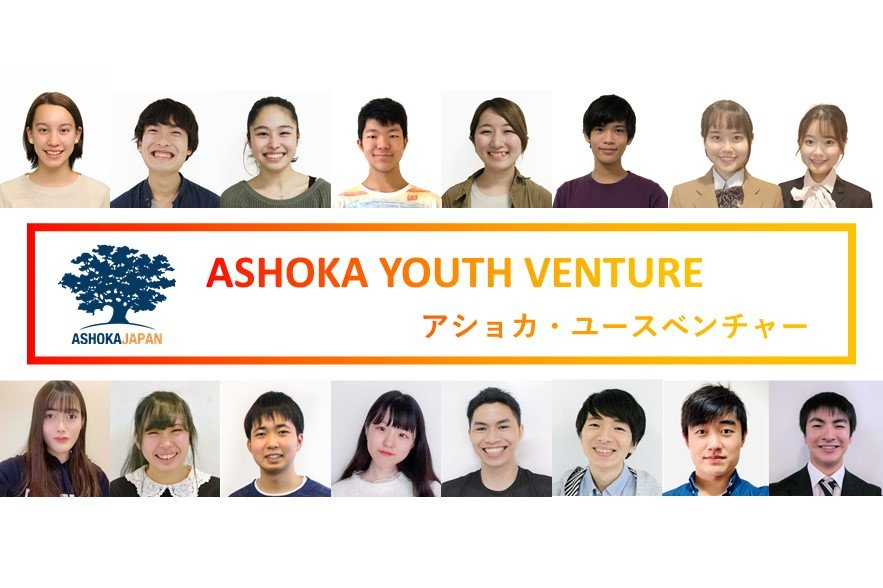 Unleash the Potential of Young Changemakers