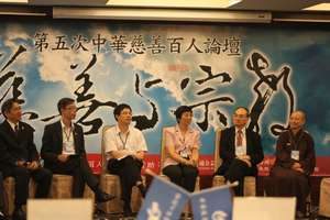 China Charity One Hundred Forum