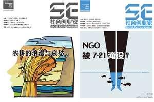 Provide Social Entrepreneurs Magazine to 500 NPOs