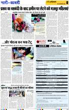 Gaon Connection, rural newspaper with NJPC Form