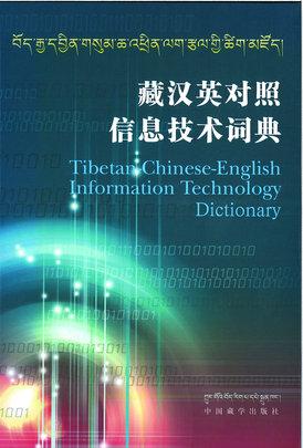 A dictionary Tashi Tsering developed