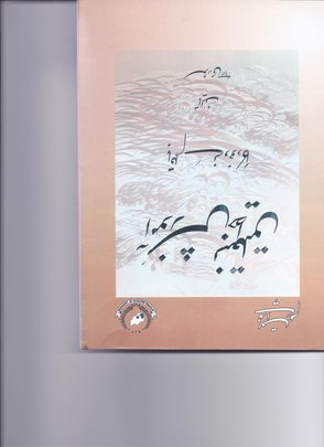 Front Cover of Calligraphy Book