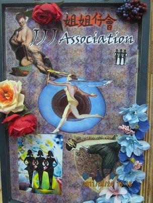 JJJ Association - sex workers mutual help group