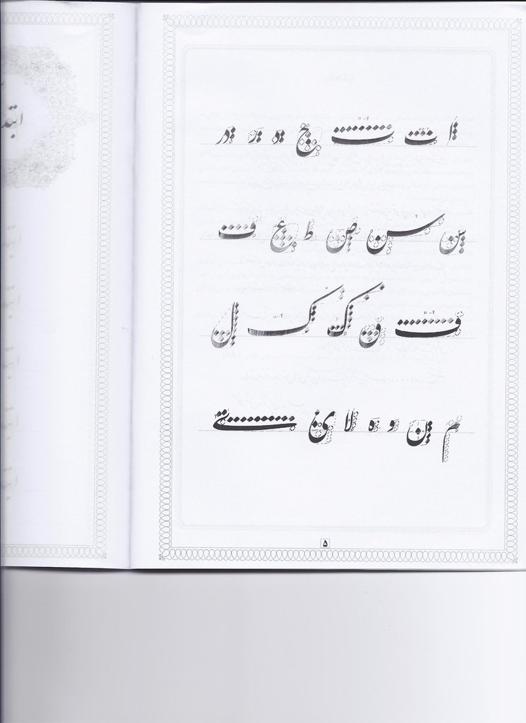 A page of the Calligraphy Book