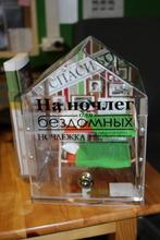 Nochlezhka's Donation box