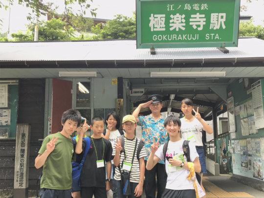 Mission accomplished at an Eno-Den Station