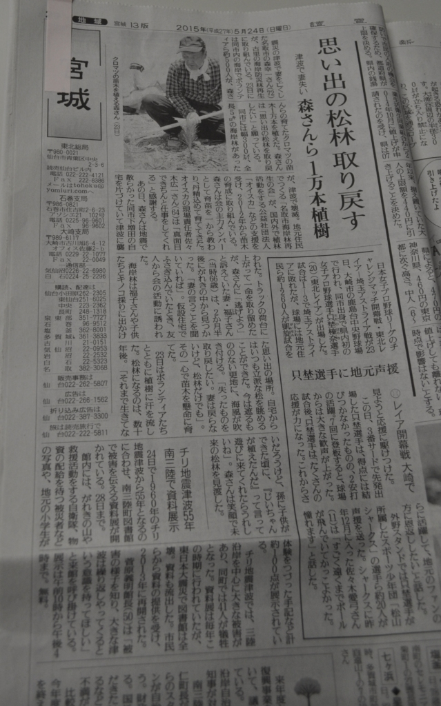 A Japanese newspaper featuring Mr. Mori`s efforts