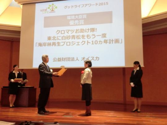 OISCA representative receiving the Good Life Award