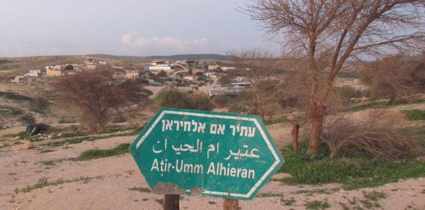 Sign at entrance of village of Atir/Umm el-Hieran