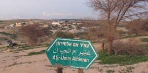Sign at entrance of village of Atir/Umm el-Hieran