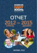 Report 2012-2015 (In Russian) (PDF)