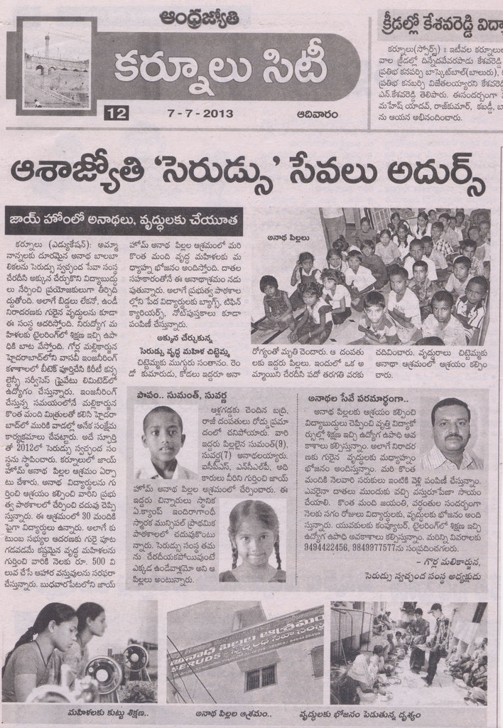Reports from Sai Educational Rural &