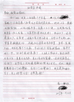 Application from Student L, Suichuan, Jiangxi