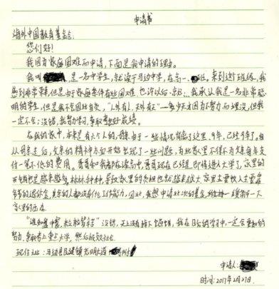 Application of Student J, Mabian, Sichuan