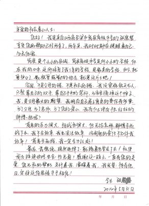 ThankYouLetter From a 12th-grade student in Shanxi