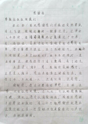 Student's Letter (page 1)