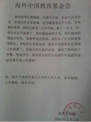 thank you letter from Huhai's principal