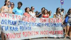 YOUNG GREEK STUDENTS DEMONSTRATING FOR HOUSING