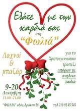 Christmas Bazaar Flyer (in greek)