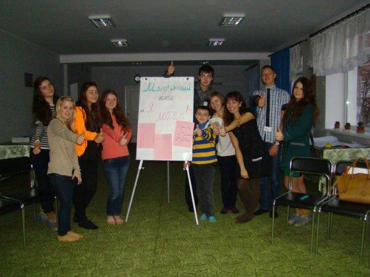 """I Can!"" youth club (Uman, Cherkasy Oblast)"