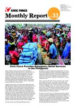 Civic Force November monthly report (PDF)