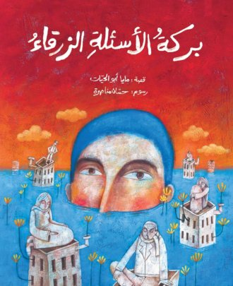 """Burkat Al-Asila Al-Zarqa"" won Best Illustration"