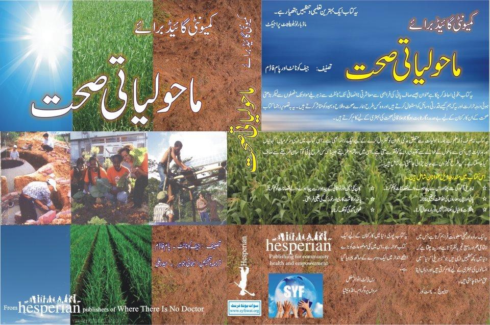 Environmental Health Book in Urdu Ready to Print