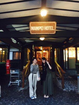 Akino with friend at Mampei Hotel Internship