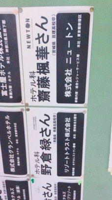 Fuka's Job Announcement at Sendai YMCA School