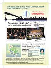 8th Annual 911 Circle Wind Charity Concert (PDF)