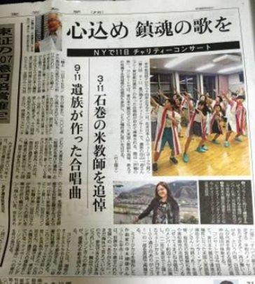 Tokyo Shimbun 911 Circle Wind Concert Article