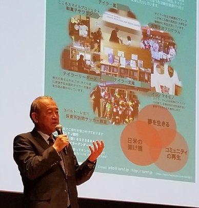 Ambassador Fujisaki Charity Seminar Presentation