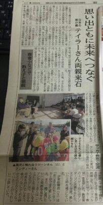 Hibi Shimbun Article - Kezuma ES and Inai K Visits