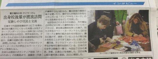 RMC students making IshinomaKimono Cards Article