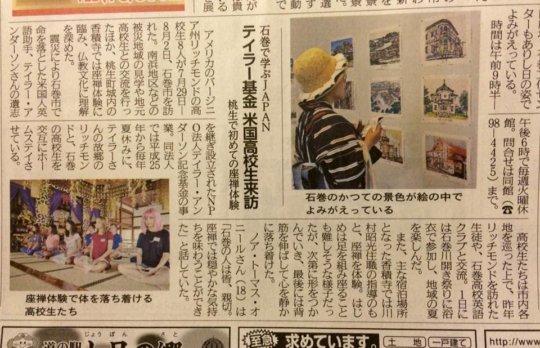 Ishinomaki Hibi Shinbun Newspaper Article