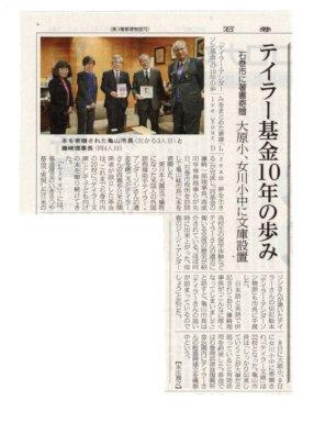 Ishinomaki  Hibi Shimbun Article