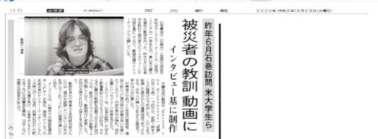 "Ishinomaki Kahoku Article ""Beyond the Brokeness"""