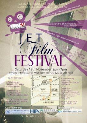 JETAA Western Japan Film Festival Poster
